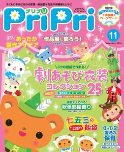 PriPri プリプリ 2016年11月号-電子書籍