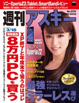 週刊アスキー 2014年 3/18号-電子書籍