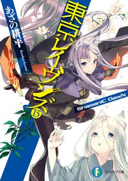 東京レイヴンズ15 ShamaniC DawN-電子書籍