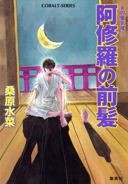 炎の蜃気楼38 阿修羅の前髪-電子書籍