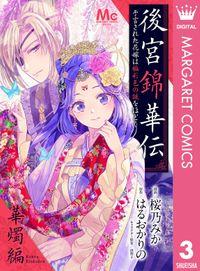 後宮錦華伝 予言された花嫁は極彩色の謎をほどく 華燭編