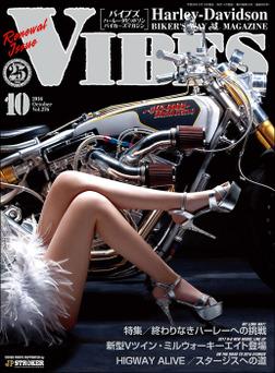 VIBES【バイブズ】2016年10月号-電子書籍