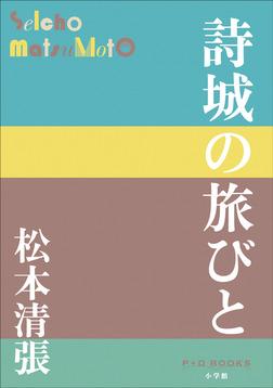 P+D BOOKS 詩城の旅びと-電子書籍