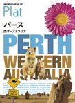 地球の歩き方 Plat 26 パース 西オーストラリア