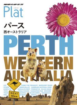 地球の歩き方 Plat 26 パース 西オーストラリア-電子書籍