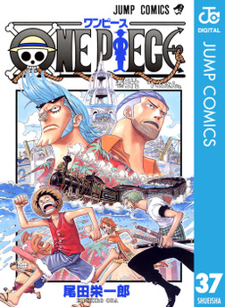 ONE PIECE モノクロ版 37-電子書籍