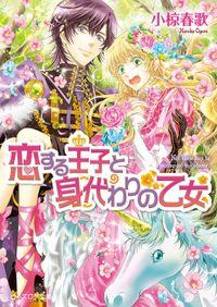 恋する王子と身代わりの乙女 4