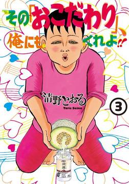 その「おこだわり」、俺にもくれよ!!(3)-電子書籍