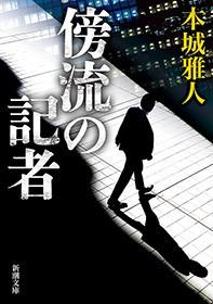 傍流の記者(新潮文庫)-電子書籍