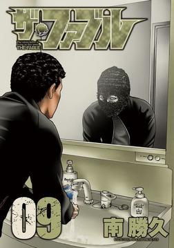 ザ・ファブル(9)-電子書籍