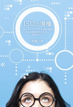ISOの復権 マネジメントシステム認証制度が社会的価値を持つために必要なこと-電子書籍