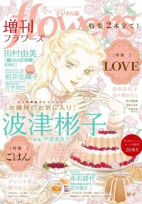 増刊 flowers 2018年冬号(2018年11月14日発売)