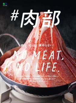 #肉部-電子書籍