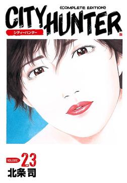 シティーハンター 23巻-電子書籍