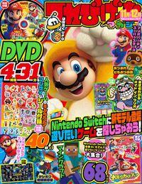てれびげーむマガジン November  2021