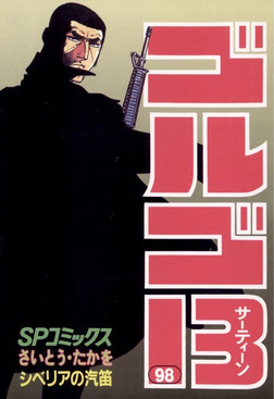 ゴルゴ13(98)-電子書籍