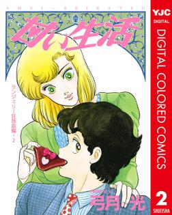 甘い生活 カラー版 ランジェリー狂想曲編 2-電子書籍