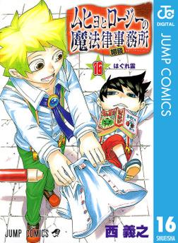 ムヒョとロージーの魔法律相談事務所 16-電子書籍