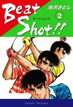 Beat Shot!!(2)-電子書籍