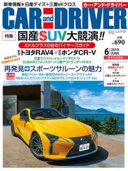 CARandDRIVER(カー・アンド・ドライバー)2019年6月号-電子書籍