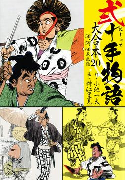 弐十手物語 大合本20(58.59.60巻)-電子書籍