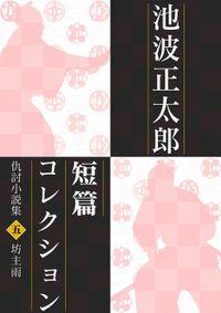池波正太郎短編コレクション5 坊主雨 仇討小説集