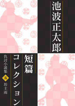 池波正太郎短編コレクション5 坊主雨 仇討小説集-電子書籍