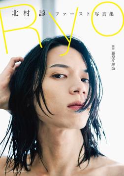 北村諒ファースト写真集 Ryo-電子書籍