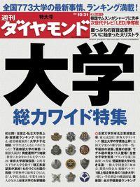 週刊ダイヤモンド 09年10月31日号