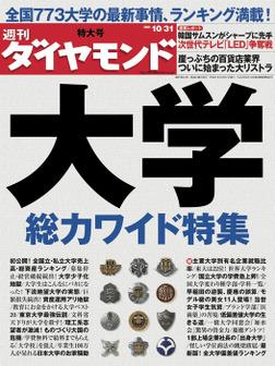 週刊ダイヤモンド 09年10月31日号-電子書籍