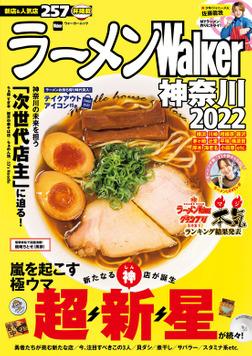 ラーメンWalker神奈川2022-電子書籍