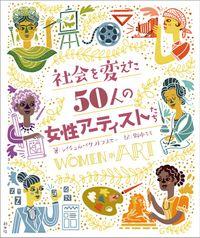社会を変えた50人の女性アーティストたち