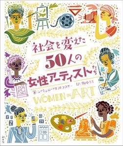 社会を変えた50人の女性アーティストたち-電子書籍