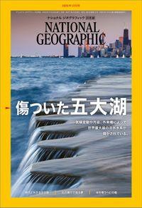 ナショナル ジオグラフィック日本版 2020年12月号 [雑誌]