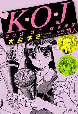 K・O・Jキングオブ女子校生 大合本2-電子書籍