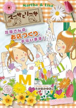マーサとリーサ 花屋さんのお店づくり、手伝います!-電子書籍