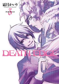 DEATH EDGE(3)-電子書籍