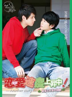 恋愛速度上昇中!長男と三男の秘密~Another Story~-電子書籍