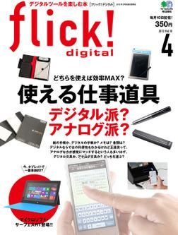 flick! digital 2013年4月号 vol.18-電子書籍