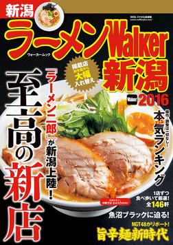 ラーメンWalker新潟2016-電子書籍