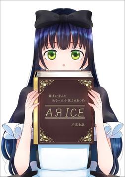 AЯICE不完全版-電子書籍