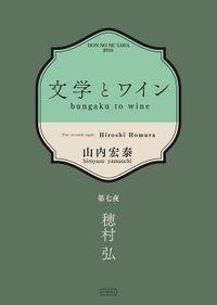 文学とワイン -第七夜 穂村弘-