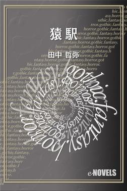 猿駅-電子書籍