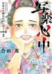 【期間限定 無料お試し版】写楽心中 少女の春画は江戸に咲く【分冊版】