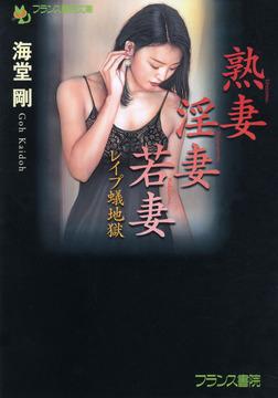 熟妻・淫妻・若妻 レイプ蟻地獄-電子書籍
