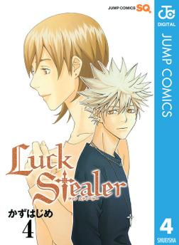 Luck Stealer 4-電子書籍