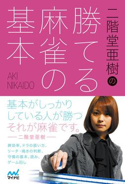 二階堂亜樹の勝てる麻雀の基本-電子書籍