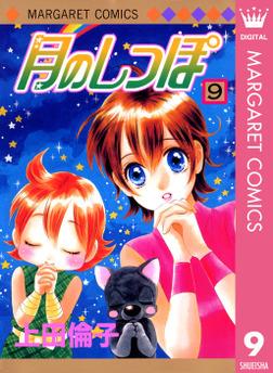 月のしっぽ 9-電子書籍