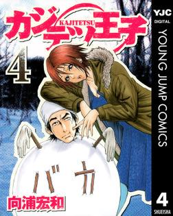 カジテツ王子 4-電子書籍