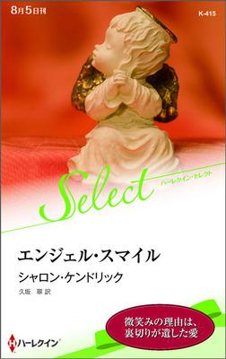 エンジェル・スマイル【ハーレクイン・セレクト版】-電子書籍